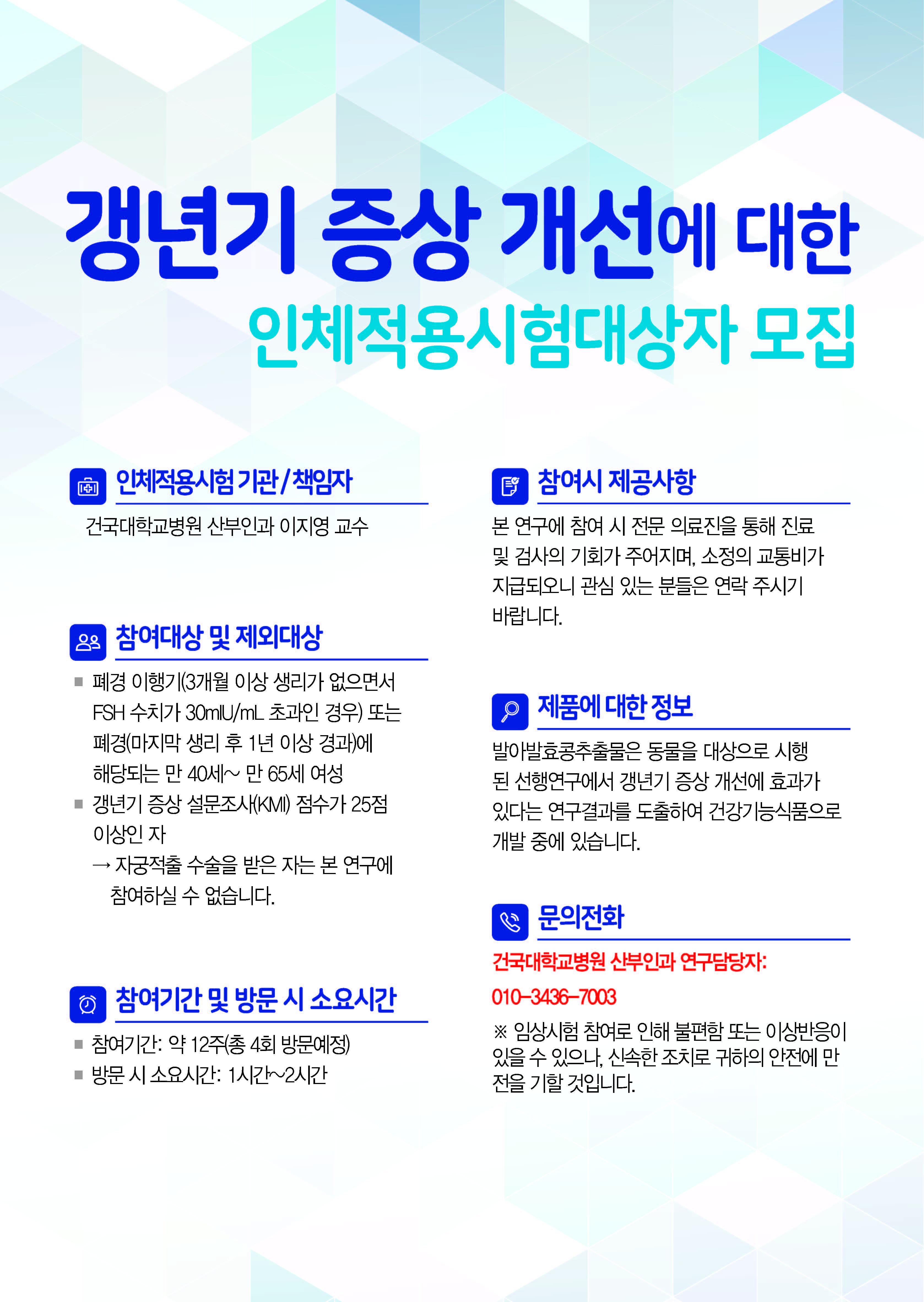여성갱년기_임상시험_포스터(건국대)180418